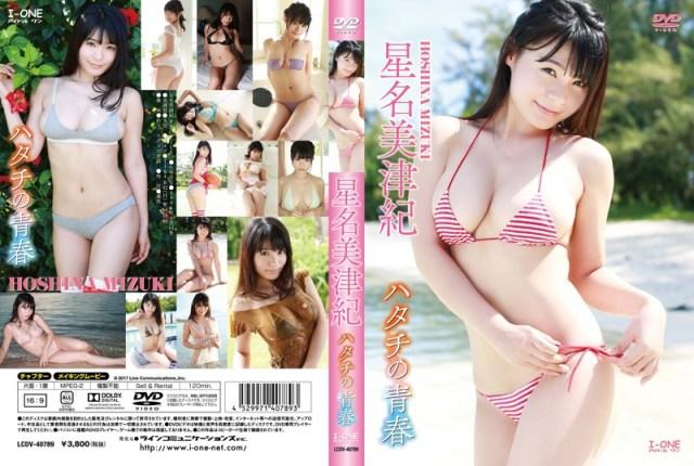LCDV-40789 ハタチの青春 星名美津紀