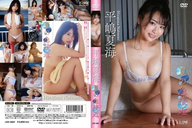 LCBD-00897 夏の急接近 平嶋夏海