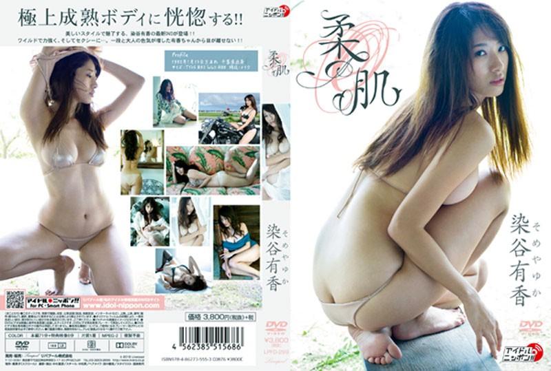 LPFD-299 Yuka Someya 染谷有香 柔肌