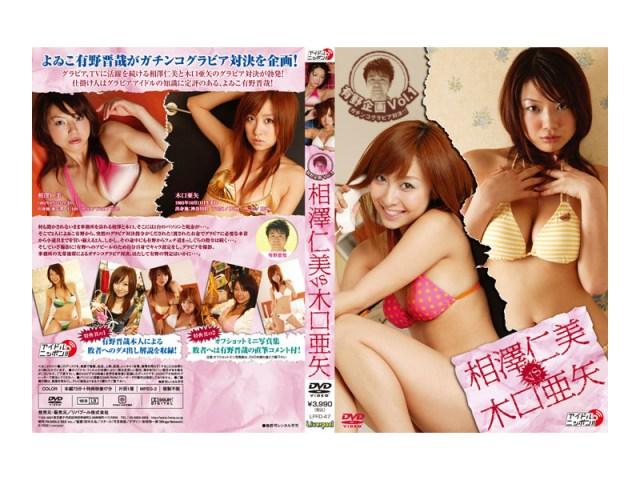 LPFD-047 有野企画 Vol.1 相澤仁美 vs 木口亜矢