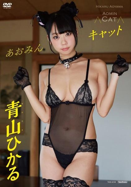 TSDS-42159 Hikaru Aoyama 青山ひかる あおみんキャット