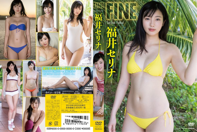 FINE/福井セリナ