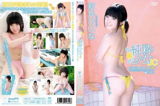 JSSJ-077 Arai Hiina 新井ひいな 純粋少女JC~ぷるぷるピュアハート~