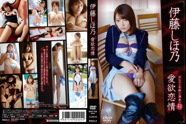 MIST-038 愛欲恋情 伊藤しほ乃