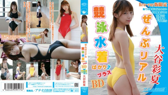 AOSBD-021 ぜんぶリアル競泳水着ばかり♪プラス 大谷彩夏