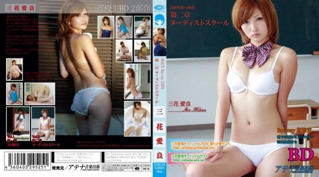 AOSBD-028 高校生DVD 第二章 ヌーディストスクール 三花愛良