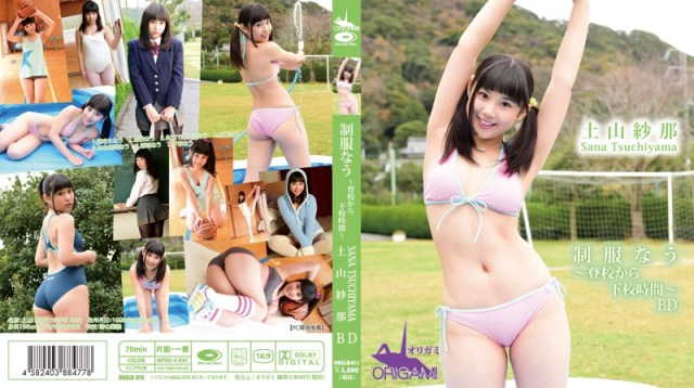 ORGLB-014 Sana Tsuchiyama 土山紗那 制服なう ~登校から下校時間~ BD