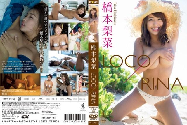 WBDV-0132 LOCO RINA 橋本梨菜