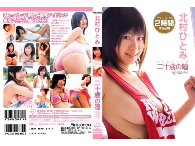 KME-012 Hitomi Kitamura 北村ひとみ 二十歳の瞳