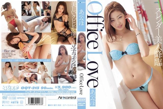OQT-213 Office Love あべみほ