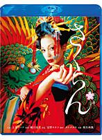 TCE Blu-ray SELECTION さくらん スペシャル・エディション (ブルーレイディスク)