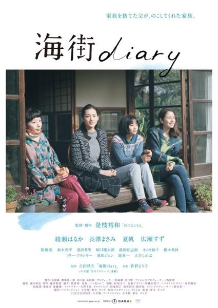 海街diary スペシャル・エディション (ブルーレイディスク)