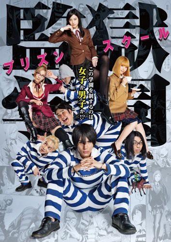 「監獄学園-プリズンスクール-」 DVD-BOX