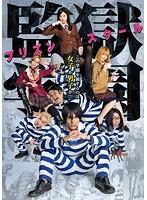 ドラマ「監獄学園-プリズンスクール-」 DVD-BOX