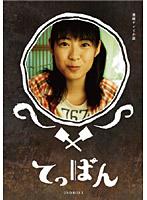 てっぱん 完全版 DVD-BOX 1
