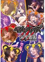 ベイビーレイズ伝説の雷舞!-猛虎襲来- 2013.12.22 at 新木場STUDIO COAST/ベイビーレイズ