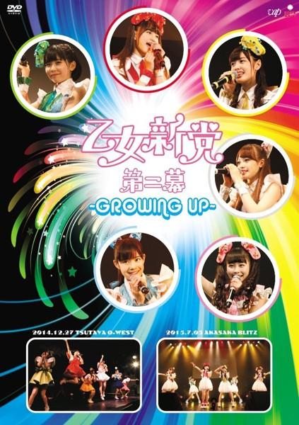 乙女新党 第二幕〜GROWING UP〜/乙女新党