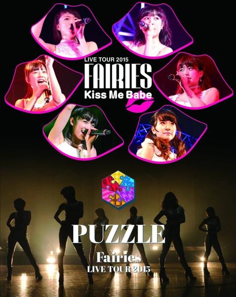 フェアリーズ LIVE TOUR 2015-Kiss Me Babe-/-PUZZLE-