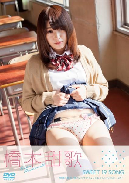 PCBE-74528 Tenka Hashimoto 橋本甜歌 SWEET 19 SONG