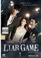 LIAR GAME〜ライアーゲーム〜<ノーカット完全版> Vol.1