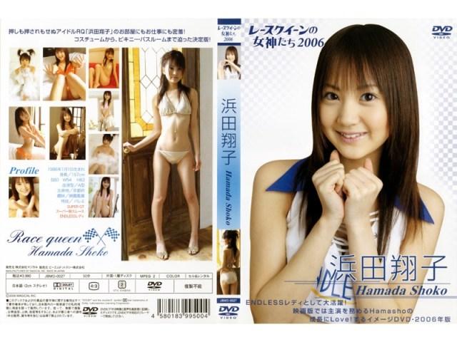 JBMD-0027 レースクイーンの女神たち 2006 浜田翔子
