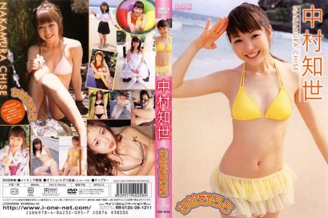 LCDV-40258 ちせきらら 中村知世