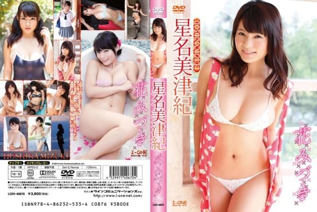 LCDV-40670 花みづき 星名美津紀