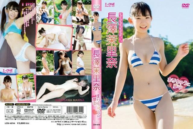 LCDV-40744 まりちゅうに夢中 長澤茉里奈