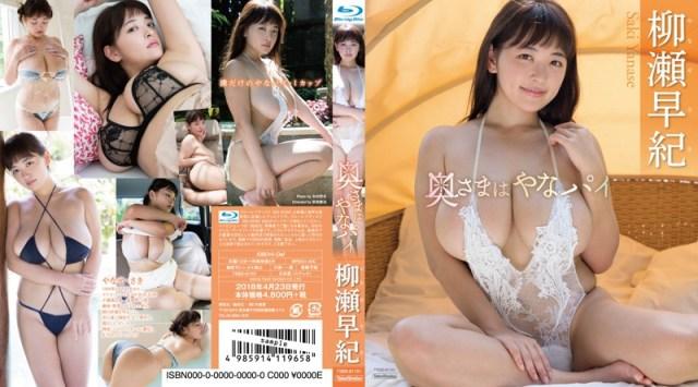 TSBS-81101 Saki Yanase 柳瀬早紀 奥さまはやなパイ