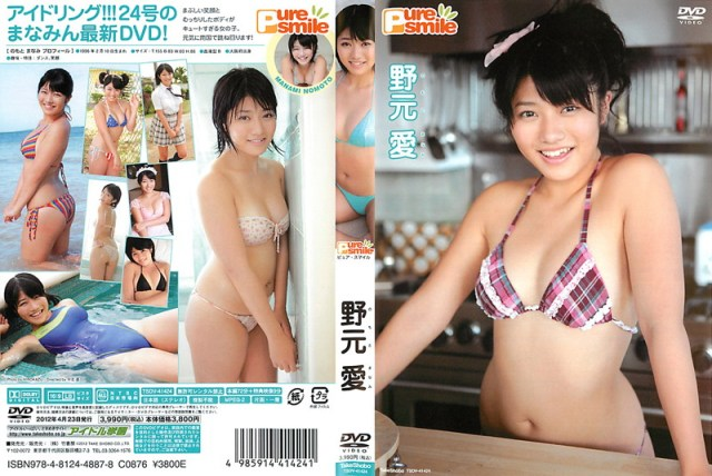 TSDV-41424 Pure smile 野元愛