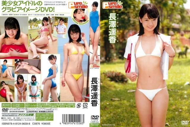 TSDV-41558 ピュア・スマイル 長澤遥香