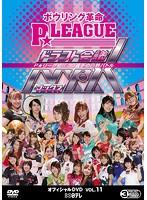 ボウリング革命 P☆リーグ オフィシャルDVD VOL.11 ドラフト会議MAX ~P☆リーグ初!!30選手の白熱バトル~