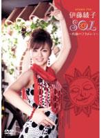 伊藤綾子 SOL 〜灼熱のフラメンコ〜