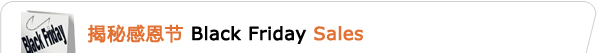 揭秘感恩节Black Friday Sales
