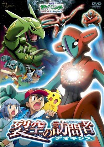 Pokémon Movie 7 Destiny Deoxys DOWNLOAD ITA (2004)