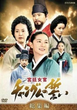Image result for dae jang geum