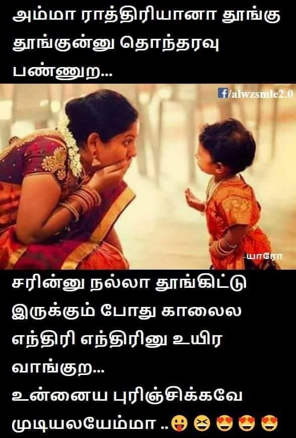 Good Night Funny Memes In Tamil Funny Memes 2019