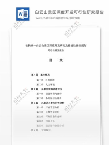 智威廣告法則word文檔模版圖片_行業分析報告_文庫模板-圖行天下素材網