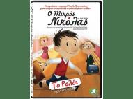 Ο Μικρός Νικόλας - Vol. 3: Το Ρολόι DVD