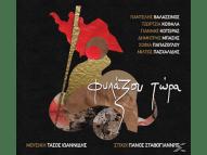 Τάσος Ιωαννίδης, Πάνος Σταθογιάννης - Φυλάξου Τώρα [CD]