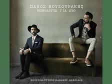 Πάνος Μουζουράκης - Μονόλογος Για Δυο [CD]