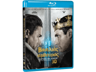 Βασιλιάς Αρθούρος: Ο Θρύλος του Σπαθιού Blu-ray 3D