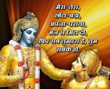 Lord Krishna Giving Message to Arjun Hindi Quotes Geeta Saar Images Pics