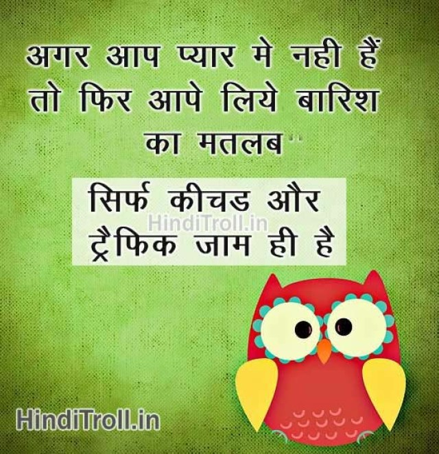Best Funny Love Quotes In Hindi
