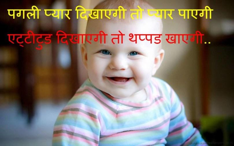 Funny Baby Sayings In Hindi