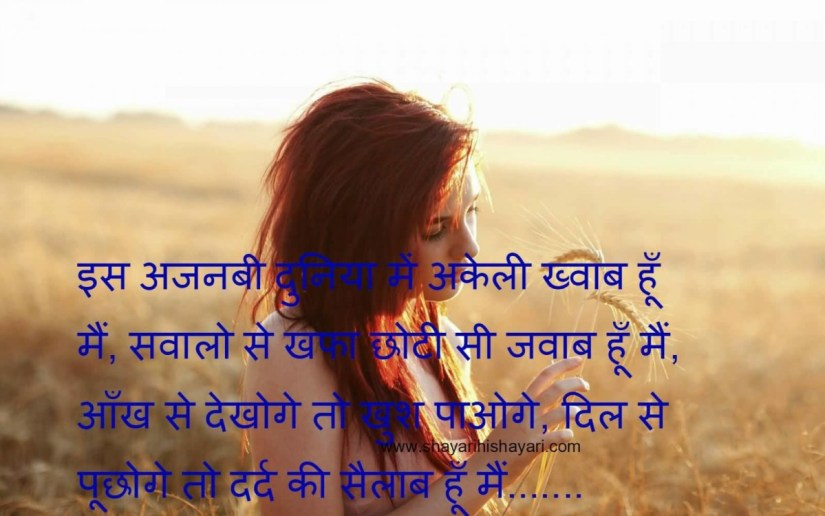 Sad Love Quotes In Hindi Written