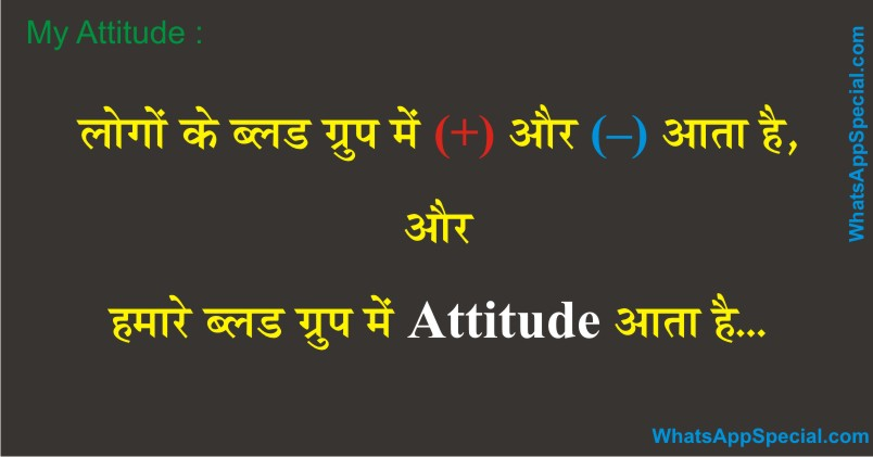 Cool Line In Hindi Funny Attitude
