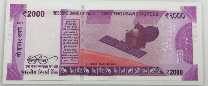 New Currency Of India Two Thousand Rupees Back Photo