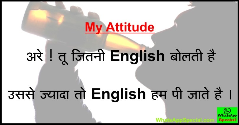 Very Best Funny Attitude Quotes In Hindi