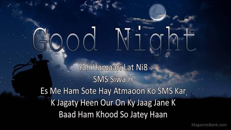 Goodnight Moon Quotes Good night yah hamaari lat ni8 sms siwa h es me ham sote hay atmaoon ko sms kr k